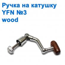Ручка на катушку YF№3 Wood