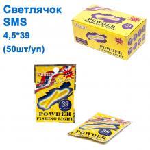 Светлячок SMS Power Fishing Light 4.5x39 NEW