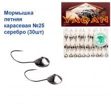 Мормышка летняя карасевая №25 серебро (30шт)