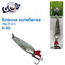 Блесна Goss колебалка K-90 16g (5шт) *
