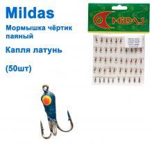 Мормышка Mildas чертик паяный капля латунь (50шт)