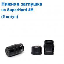 Нижняя заглушка на Superhard 4м *