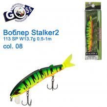 Воблер Goss Stalker-2 113Sp W13,7g 0,5-1m col. 08