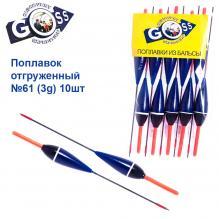 Поплавок отгруженный Goss №61 (3g) 10шт