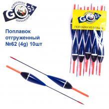 Поплавок отгруженный Goss №62 (4g) 10шт