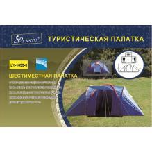 Туристическая 6-и местная палатка Lanyu 1699-3 (155+230+155)х190/170