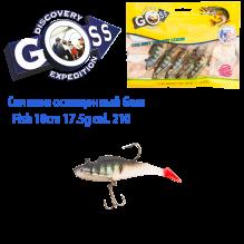 Силикон оснащенный Goss DWY рыба 10см 210 (5шт)