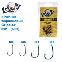 Крючок тефлоновый Goss Gripp-ex (5шт) BN №2