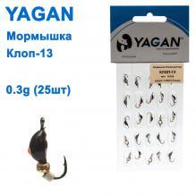 Мормышка Yagan Клоп-13 0,3g (25шт)