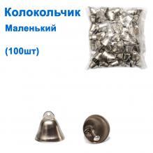Колокольчик маленький (100шт) *