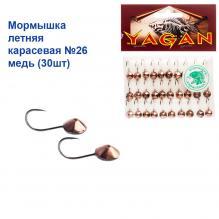 Мормышка летняя карасевая №26 медь (30шт)