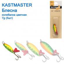 Блесна колебалка Kastmaster цветная 7гр (5шт) *