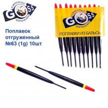 Поплавок отгруженный Goss №63 (1g) 10шт