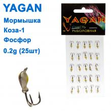Мормышка Yagan Коза-1 фосфор 0,2g (25шт)
