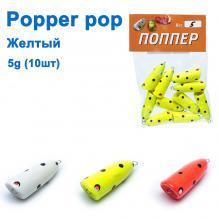 Popper pop желтый 5g (10шт)