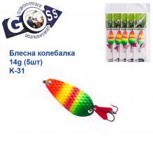 Блесна Goss колебалка K-31 14g (5шт) *