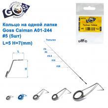 Кольцо на одной лапке Goss Caiman A01-244 #5 (5шт)