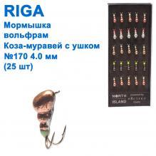 Мормышка вольф. Riga 183040 коза-муравей с ушком 4,0мм (25шт) №170