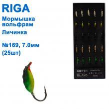 Мормышка вольф. Riga 211020 личинка Н7.0мм (25шт) №169