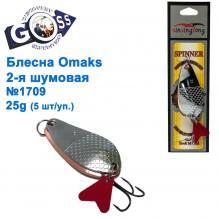 Блесна Omaks 2-я шумовая 25g № 1709 (5шт)