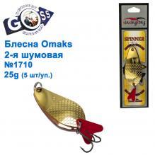Блесна Omaks 2-я шумовая 25g № 1710 (5шт)