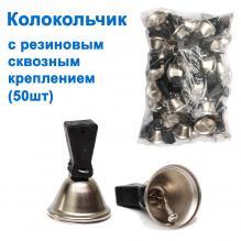 Колокольчик с резиновым сквозным креплением (50шт)