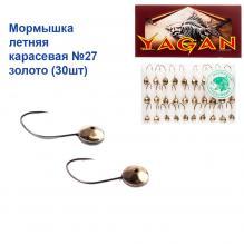 Мормышка летняя карасевая №27 золото (30шт)