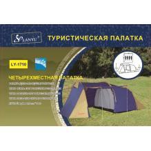 Туристическая 4-х местная палатка Lanyu 1710 (220+140+80)х240х170х165