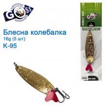Блесна Goss колебалка K-95 16g (5шт) *