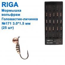 Мормышка вольф. Riga 149021 головастик-личинка №171 3,0*1,5мм (25шт)