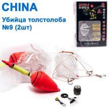 Убийца толстолоба China (2шт) 9# *