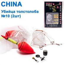 Убийца толстолоба China (2шт) 10# *