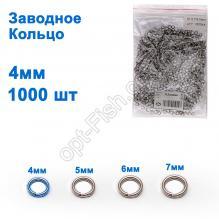 Заводное кольцо 0,7x4mm (1000шт) *