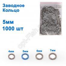 Заводное кольцо 0,7x5mm (1000шт) *