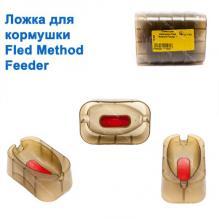 Ложка для кормушки Fled Method Feeder *