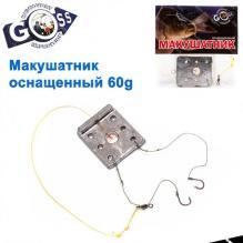Макушатник оснащенный GOSS 60g