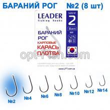Крючок карповый Leader Бараний рог BN № 2 ()