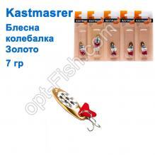 Блесна колебалка Kastmaster золото 7гр (5шт) *