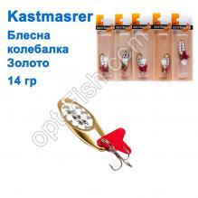 Блесна колебалка Kastmaster золото 14гр (5шт) *