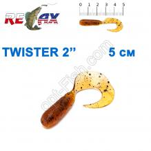 Силикон Relax  Twister 2' col.TS174 (100шт)