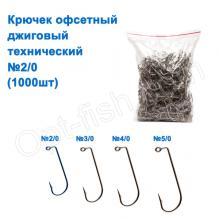 Крючек офсетный джиговый технический № 2/0 (1000шт)
