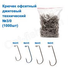 Крючек офсетный джиговый технический № 3/0 (1000шт)
