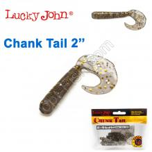 Твистер 2 Chank Tail LUCKY JOHN*10 140105-017