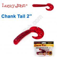 Твистер 2 Chank Tail LUCKY JOHN*10 140105-PA06