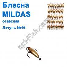 Блесна отвесная Mildas латунь №19 (50шт)