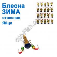 Блесна ЗИМА отвесная 'Яйца' кр (золотой, синий) малые (20шт)
