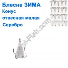 Блесна ЗИМА отвесная малая конус серебро (20шт) *