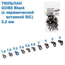 Тюльпан GOSS Black 2,2мм (с керамической вставкой SIC)
