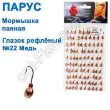 Мормышка Парус паяная Глазок рифленый  №22 медь (100шт)