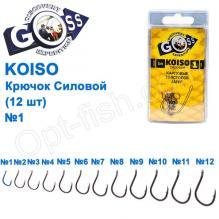 Крючок Goss Koiso Силовой (12шт) 10011 BN № 1